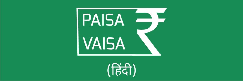 Paisa Vaisa (Hindi)