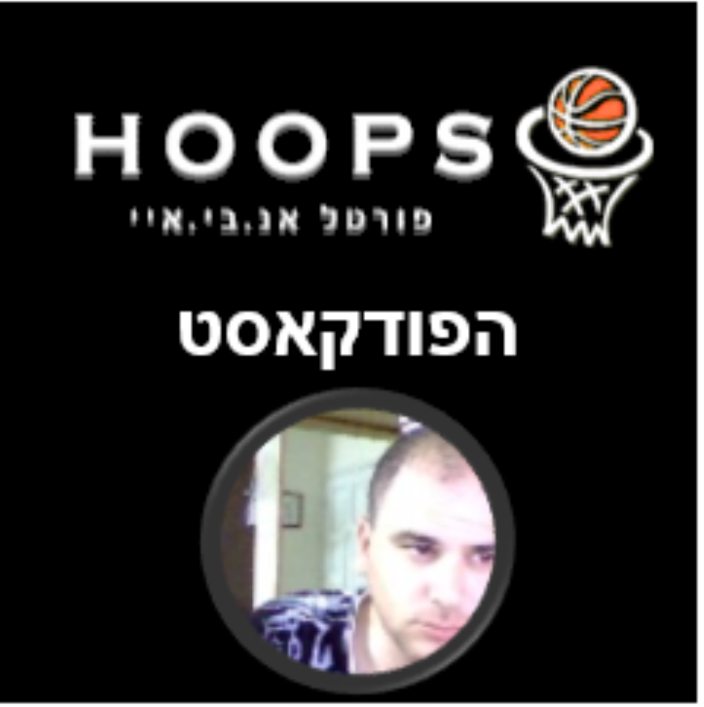 NBA Hoops IL Podcast