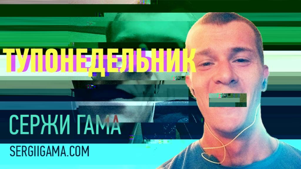 Tupo Monday (Sergey Gama)