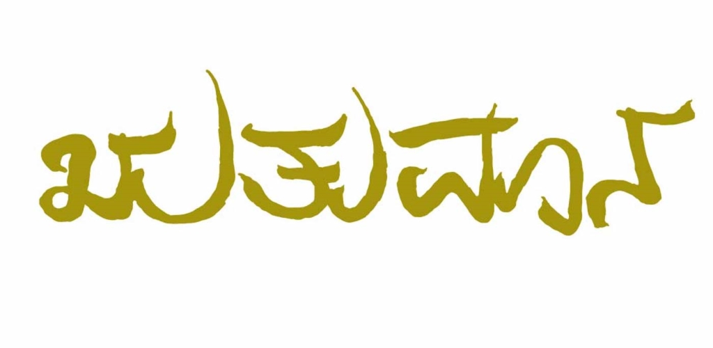 Ruthumana Shravya Seasonal audio