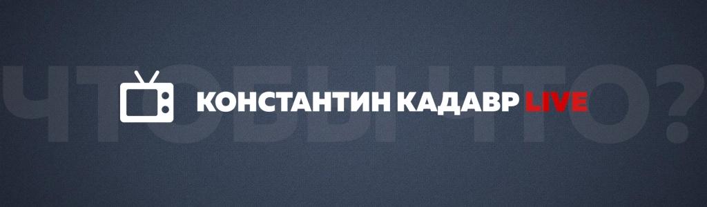 Стримы Константина Кадавра