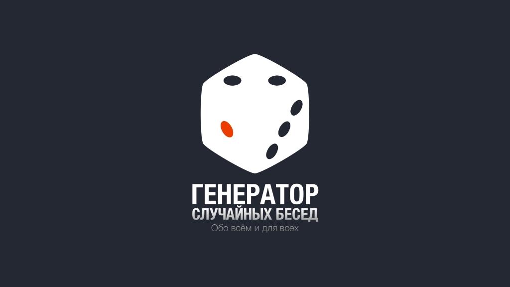 Random Talk Generator