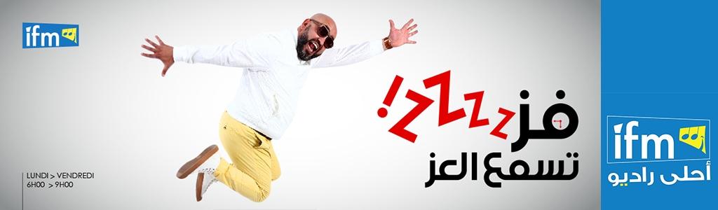 Fezz Tasma3 El 3ezz