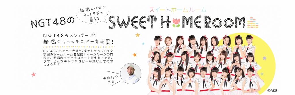 NGT48's SWEET HOMEROOM