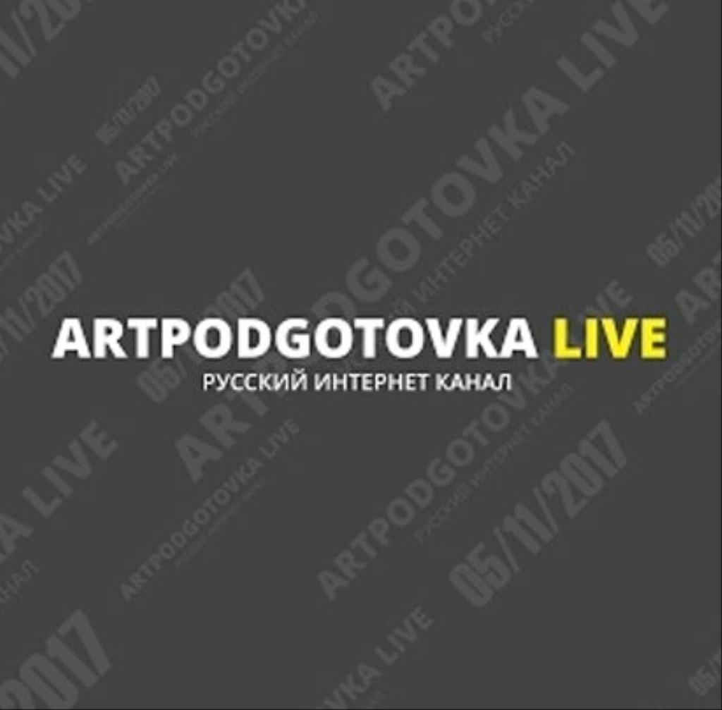 Artpodgotovka