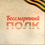 Russian radio - Bessmertniy polk