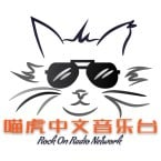 Meowing Tiger Radio