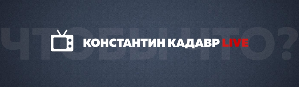Подкаст Константина Кадавра
