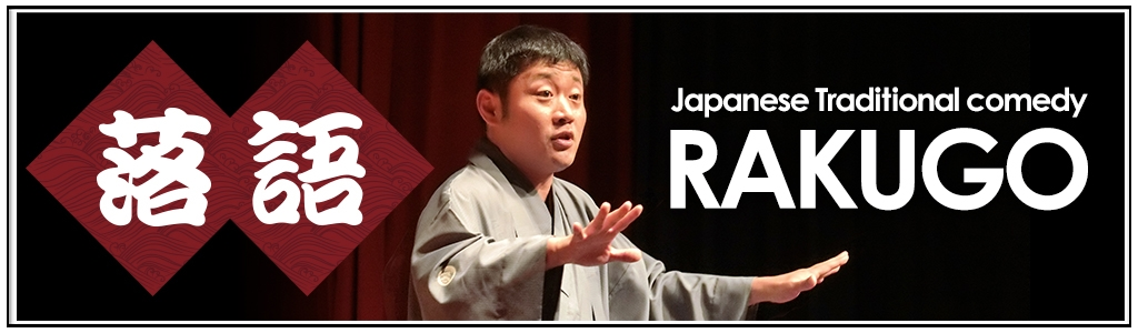 On demand archive: RAKUGO ~Japanese traditional style comedy~