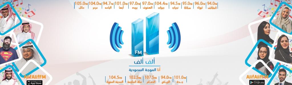 Alif Alif FM