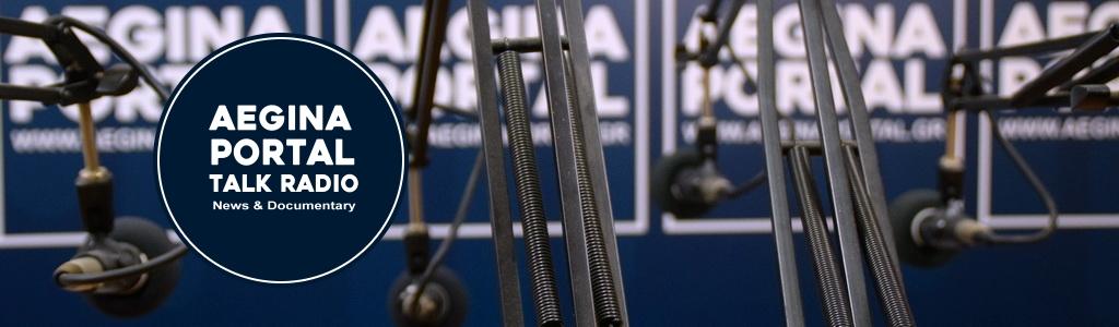 Aegina Portal Web Radio