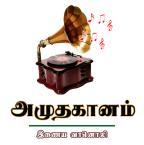Amuthaganam Tamil Radio