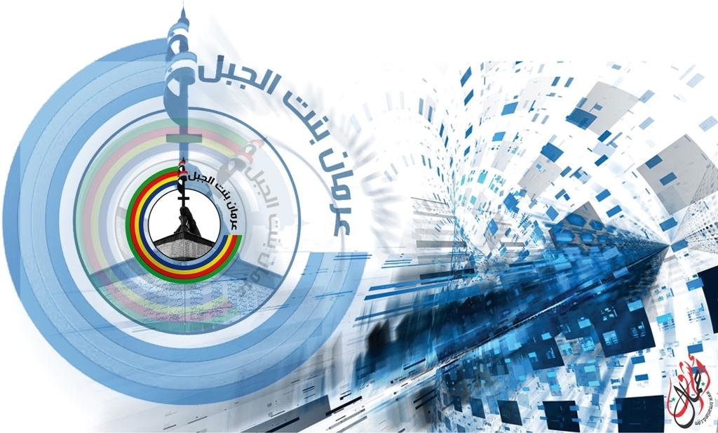 Orman Radio Jabal Alarab
