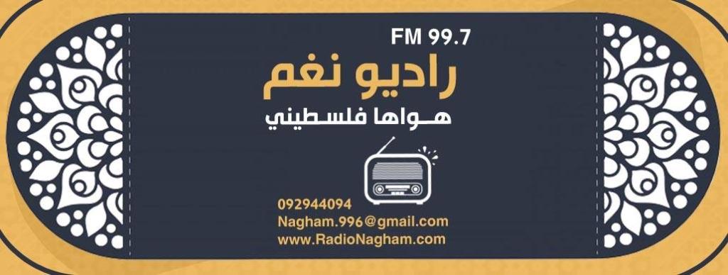 Radio Nagham