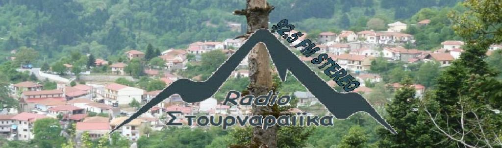 Radio Stournareika 92.5 fm Stereo (Trikala)