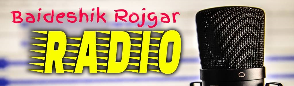 Baideshik Rojgar Radio