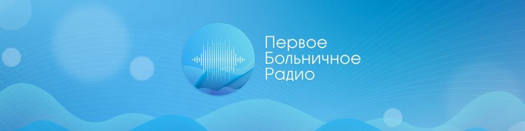 kashirka.onlayn - the first hospital radio