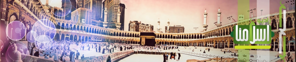 radio islamuna