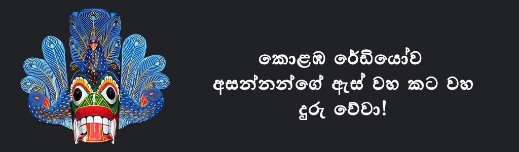Colombo Radio