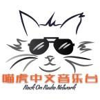 Meowing Tiger Radio