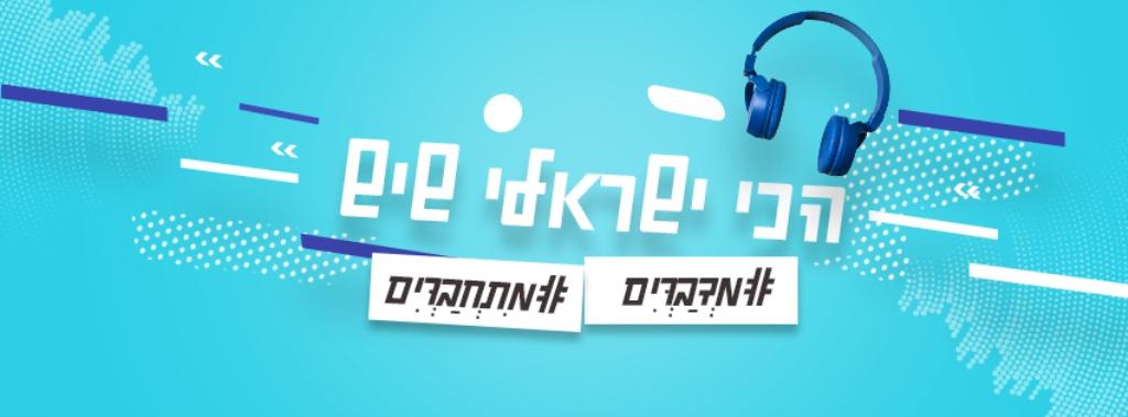 Radio Eretz