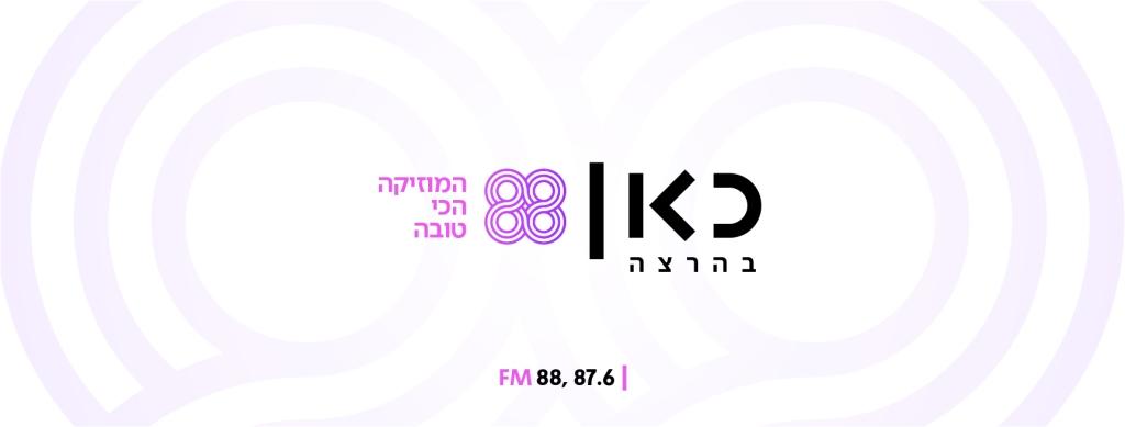 KAN 88 - כאן 88